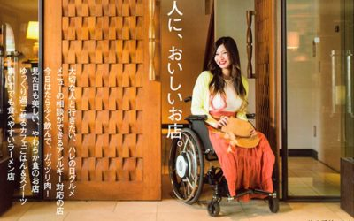 """Tokyo Wheelchair Accessible Restaurants. Find options in with """"Barrier Free Gourmet Guide"""""""